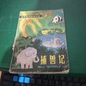 少年自然科学丛书:捕兽记
