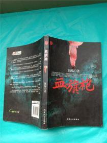 血旗袍 天津人民出版社