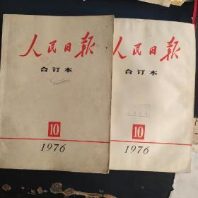 人民日报缩印合订本1976年10月