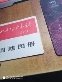 中国地图册(江山如此多娇)