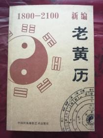 新编老黄历(1800年-----2100年)