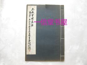 《九成宫醴泉铭》1册全  民国29年珂罗版 商务印书馆