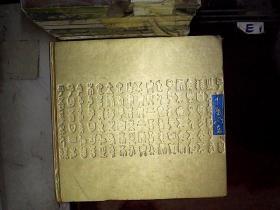 中国山东 内含邮票 详见实拍图