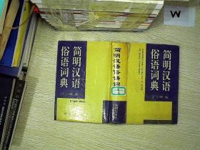 简明汉语俗语词典.1