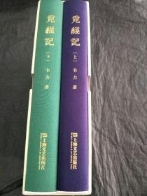韦力签名钤印《觅经记》毛边布面特制精装本