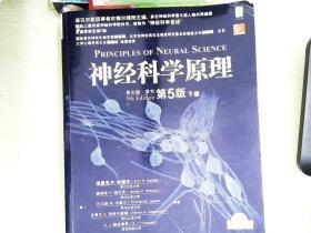神经科学原理