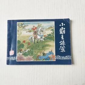小霸王孙策 三国演义之十 连环画新版
