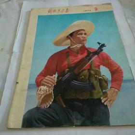 解放军画报1974年第9期(第8期,1981年第3期赠送)