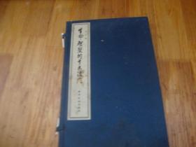 线装本<< 生命智慧的十大法门 线装本1 2册全>>西泠印社版