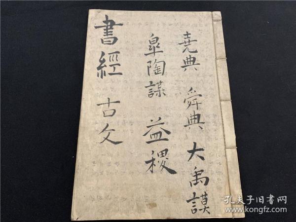 书经(虞书 尧典)1册,日本抄本,天头批注。古文尚书章节选