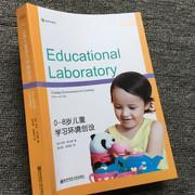 0-8岁儿童学习环境创设 早期儿童读写能力发展 游戏与早期教育 幼儿园教师用书 教育实验室提高儿童学习能力