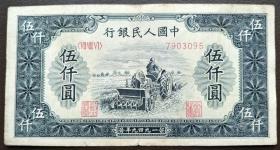 第一套人民币5000元耕地机(冠号7903095),包真包老包原票
