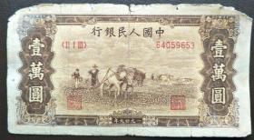 第一套人民币10000元双耕图(冠号64059653),包真包老包原票