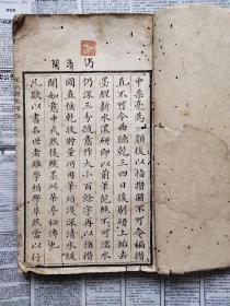 倪氏杂记笔法