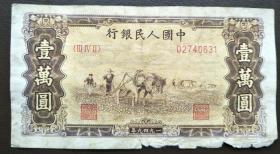 第一套人民币10000元双耕图(冠号02740631),包真包老包原票