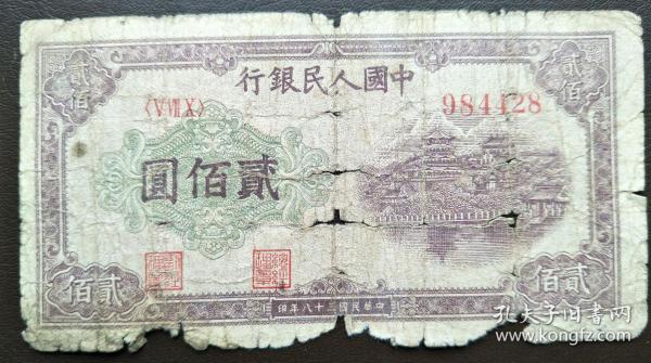 第一套人民币200元排云殿(冠号984428),包真包老包原票