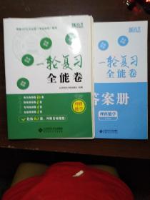 一轮复习全能卷(理科数学,全国版,北京师范大学出版社)有配套答案册。