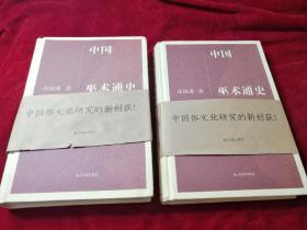 中国巫术通史 中国巫术通史(32开精装上下册)