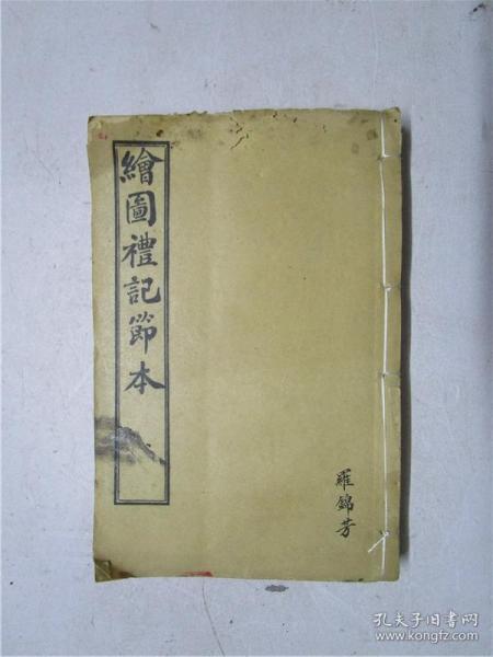 清宣統二年石印線裝本 《繪圖禮記節本》 卷1-10合訂為一冊全