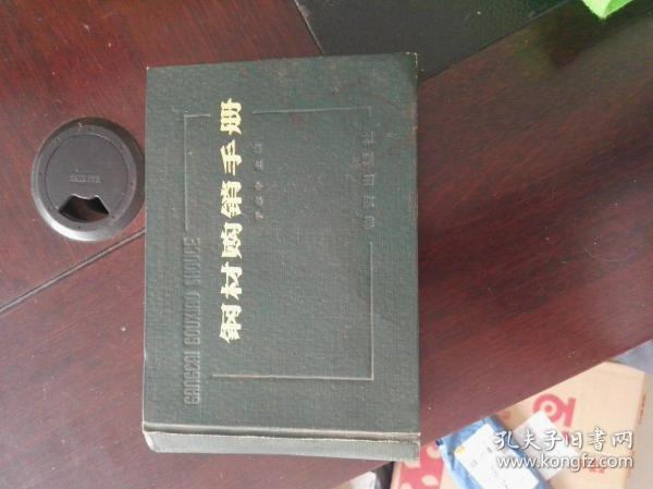 钢材购销手册
