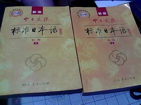 中日交流标准日本语(新版初级上下册)(版本看详细描述)