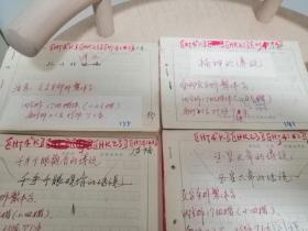 中国三大教及传说