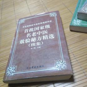 首批国家级名老中医效验秘方精选+续集(两册合售)
