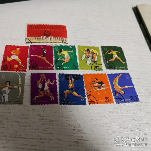 纪116中华人民共和国第二届运动会 1套全 (邮票)实物图品如图,新1-1邮夹内