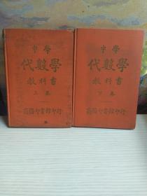 中学代数学教科书(上下卷)中华民国元年第六版