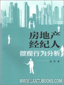 房地产经纪人微观行为分析 9787112238118 张洋 中国建筑工业出版社 蓝图建筑书店