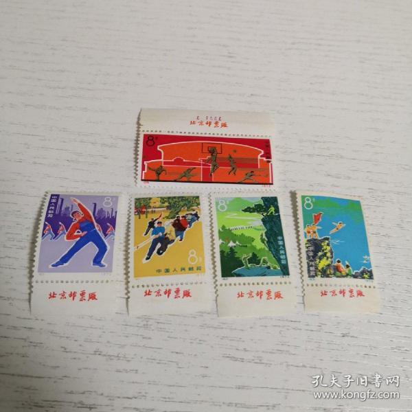 邮票。1972年 编号39-43 体育运费。品佳,实物图品如图,新1-1号邮夹内