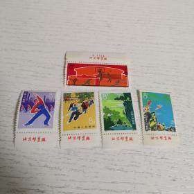 邮票。1972年 编号39-43 体育运动。实物图品如图,