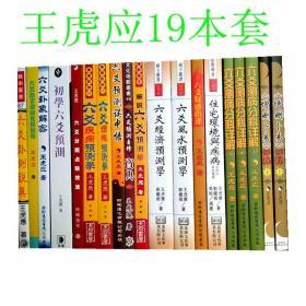 王虎应六爻经典收藏书籍全套