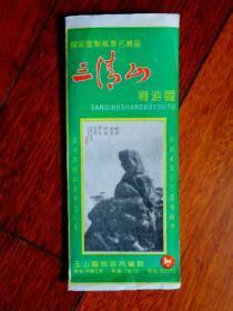 八十年代 旅游交通图收藏:三清山导游图【25.5×21】