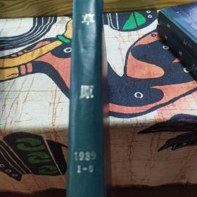 正版,草原1989年1一6月合订本【馆藏】,硬精装一版一印,心灵的呼唤,管藏书活动期间大优惠,每本19.9元,3本50元,邮费按实际标准结算