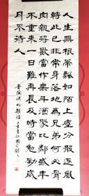 【保真】实力书法家张周林精品隶书:陶渊明杂诗