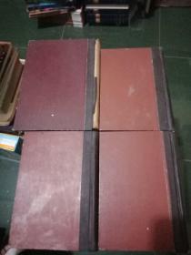 毛泽东选集4册全(大32开早期平装改精装)1-3卷1963年印第四卷1960印