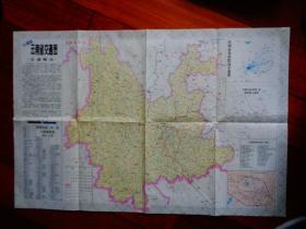 98新版 交通图收藏:云南省交通图【2开】