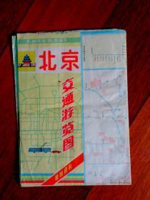 最新资料:北京交通游览图【2开】