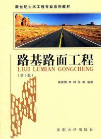 路基路面工程(第2版) 黄晓明 李昶 马涛著 东南大学出版社