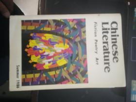 中国文学:英文季刊 1986年第2期