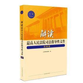 解读最高人民法院司法指导性文件民事卷