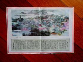 八十年代 旅游交通图收藏:晋祠导游图【8开】