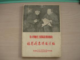 伟大领袖毛主席最亲密的战友 林彪同志讲话选编