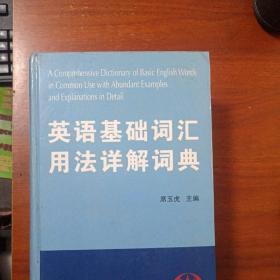 英语基础词汇用法详解词典 【16开 硬精装 厚册】