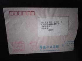 广东深圳双圈邮编加(包裹)字邮资已付1992.8.12实寄封