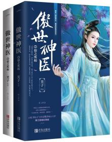 悦读纪:傲世神医3情之所起(全两册)