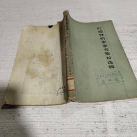 红楼梦研究参考资料选集