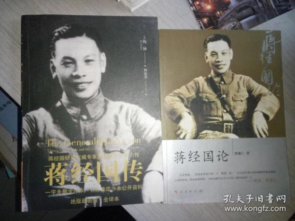【 蒋经国传】绝版最新版  全译本+蒋经国论  两本合售