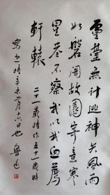 木版水印  自题小像 鲁迅墨迹   上海书画社制